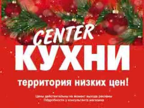 CENTER КУХНИ ( ЦЕНТР КУХНИ) ОБНИНСК НОВЫЙ ГОД