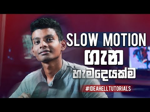 Slow Motion ගැන හැමදෙයක්ම | Adobe Premiere Pro Sinhala Tutorials thumbnail