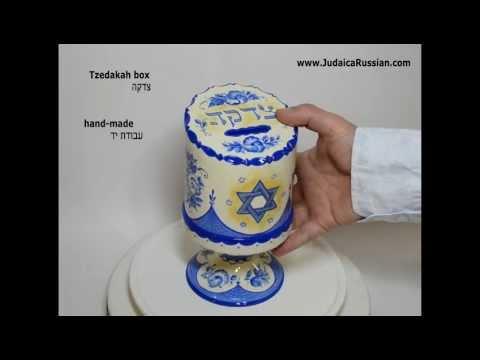 Tzedakah Box  - Gzhel -  Judaica