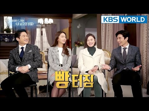 Hot Drama 'The Secret of My Love' [Entertainment Weekly/2018.02.05]