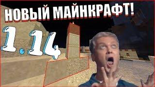 ПРИКОЛЫ МАЙНКРАФТ ОТКРЫВАЮ МАЙНКРАФТ ПО НОВОМУ 1.14 #1 ШЕДЕВРАЛЬНЫЕ ПИСЬКИ!