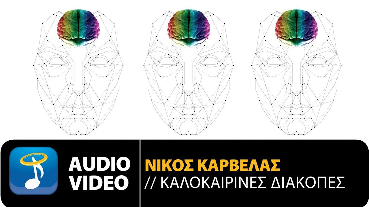 Νίκος Καρβέλας - Καλοκαιρινές Διακοπές   Official Audio Video (HQ)