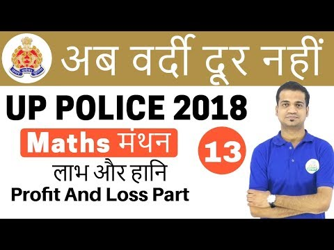 7:00 PM UP Police गणित by Naman Sir I Profit and Loss लाभ और हानि I Day #12