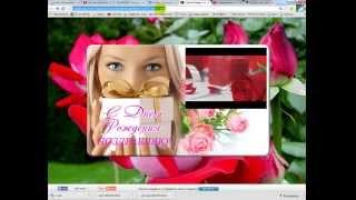 Как сделать музыкальную видео открытку(Здесь, как никогда, просто, Легко и БЕСПЛАТНО! Получить Бесплатный Мини-курс: http://otkritki.natalialt.com/ Бесплатно..., 2014-05-19T11:50:00.000Z)