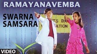 Ramayanavemba Video Song II Swarna Samsara II Ant G. Mahalakshmi