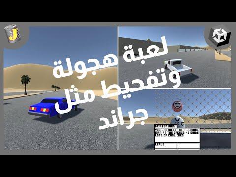 ريفيو ألعاب المشاهدين - Drifters by X3BOOD502 (PC Game) thumbnail