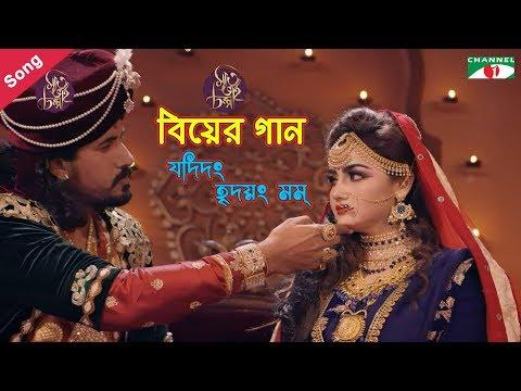 বিয়ের গান - যদিদং হৃদয়ং মম্ | Bangla Song 2018 | Saat Bhai Champa | Mega TV Series | Channel i TV