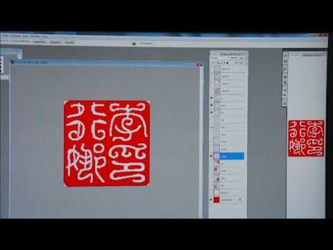 The Art of Chinese Seal Engraving (1/2) making of an Artist Penname Seal for Lina in Russia