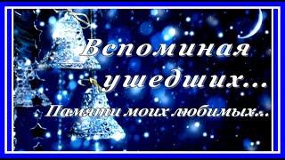 """""""Вспоминая ушедших..."""" - Владимир Глазунов (стихотворение Ирины Самариной)"""