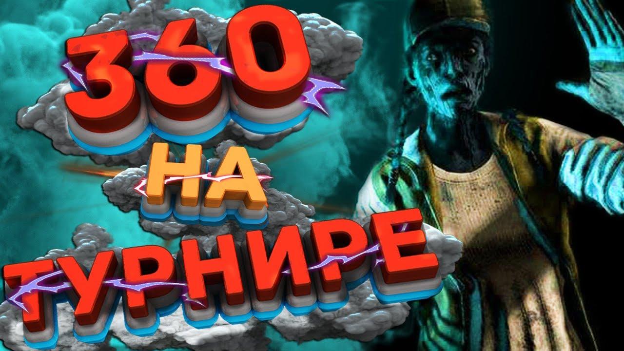 Dead by Daylight - КРУЧУ 360 на ТУРНИРЕ
