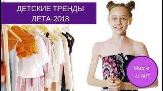 Тренды лета в детской моде | Советы стилистов Le Boutique