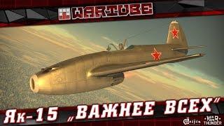 Як-15 ДЛЯ НУБОВ? История самолёта | War Thunder