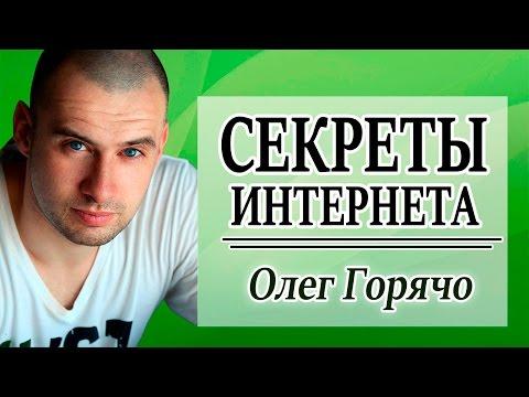 Олег горячо 21 день: от знакомства до секса скачать книгу
