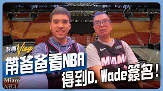 「帶爸爸看 NBA 熱火隊」得到 D.Wade 親筆簽名! thumbnail