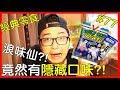 【台灣&大陸零食】什麼!?台灣&大陸都有的經典零食浪味仙?!在台灣竟有隱藏版口味!?!【AnsonTV】90天上傳跳戰#77|台