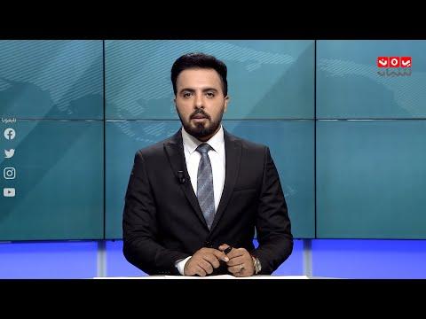 اخر الاخبار | 22 - 09 - 2020 | تقديم هشام الزيادي |  يمن شباب
