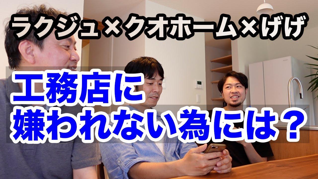 工務店に嫌われない方法【クオホーム×ラクジュ×ゲゲ】
