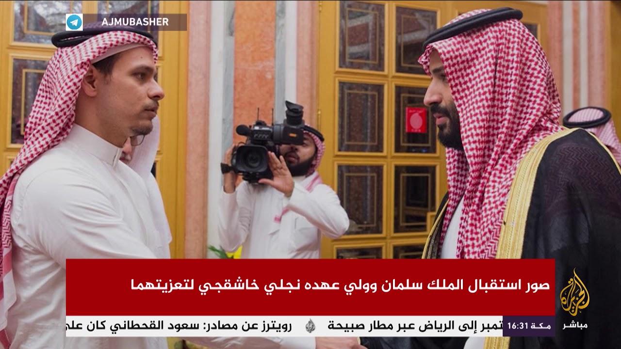 الملك #سلمان و #ولي_العهد يستقبلان نجلي #جمال_خاشقجي لتعزيتهما