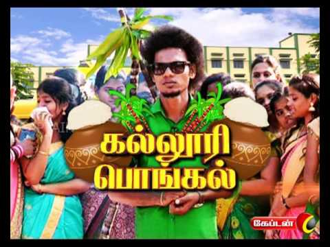 KALLOORI PONGAL | PONGAL SPECIAL | CHENNAI INSTITUTE OF TECHNOLOGY | CAPTAIN TV | CAPTAIN MEDIA