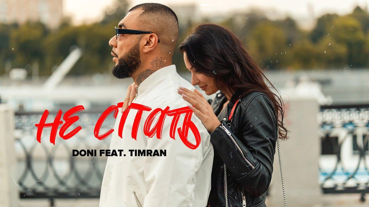 Doni feat. Timran - Не спать (премьера клипа, 2019)