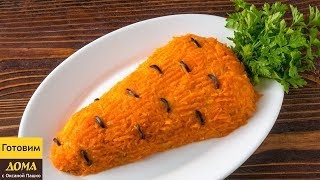 """Праздничный салат """"Морковка"""".  Гости будут в восторге!"""