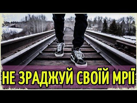 МЕЧТА - Самое Сильное Мотивационное Видео! Твой Переломный МОМЕНТ! Никогда не Сдавайся!