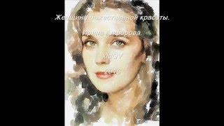 Женщина божественной красоты Ирина Алфёрова