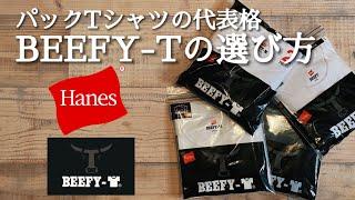 【Hanes】あなたの好きなBEEFY-Tは?