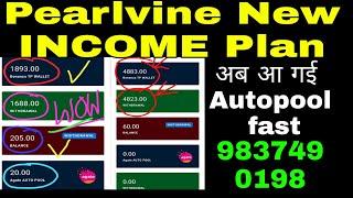 #पर्लवाइन का डबल धमाका हुआ अब आ रही है Autopool income fast वीडियो देखे और शेयर करे