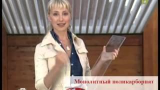 Монолитный поликарбонат(Сотовый и монолитный поликарбонат от официального представителя в Украине. Компания StroyPlast Ukraine - stroyplast.com.ua., 2016-01-27T14:10:30.000Z)