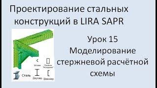 Проектирование стальных конструкций в Lira Sapr Урок 15