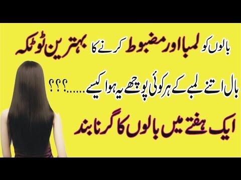 baal lambe karne ka totka baal lambe karne ka tarika in urdu long hair tips  in urdu