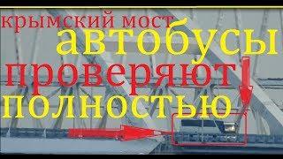 Крымский(25.05.2018)мост! На мосту досматривают все автобусы. С Анапы по мосту.Рассказ!