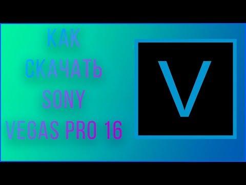 где скачать и как установить Vegas Pro 16I БЕЗ ВИРУСОВ I  где скачать и как установить Vegas Pro 16