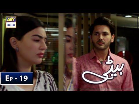 Beti Episode 19 - 12th February 2019 - ARY Digital [Subtitle Eng]