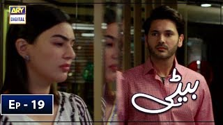 Beti Episode 19 - 12th February 2019 - ARY Digital [Subtitle Eng]