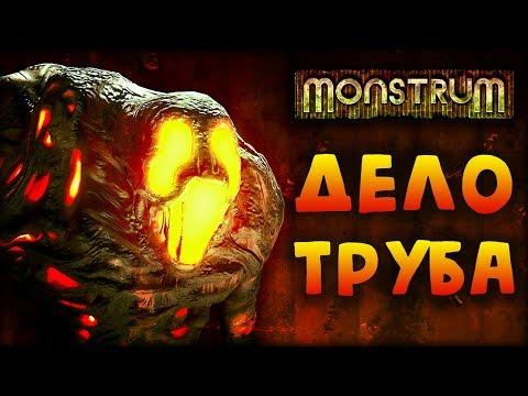 Monstrum #5 - Прятки с Брутом