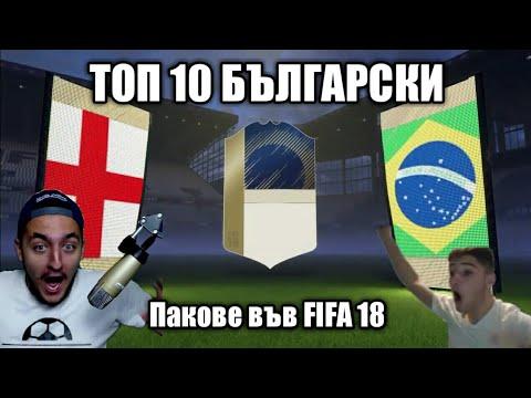 ТОП 10 БЪЛГАРСКИ ПАКОВЕ ВЪВ FIFA 18