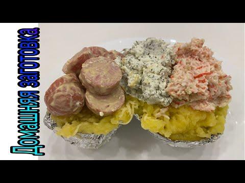 Крошка картошка с тремя наполнителями (приготовим дома)