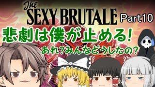 【ゆっくり実況】SEXY BRUTALE part10【セクシーブルテイル】 thumbnail
