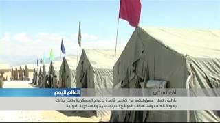 طالبان تعلن مسؤوليتها عن تفجير قاعدة باغرام العسكرية في أفغانستان