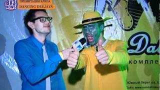 Презентация клипа Romanenko_Live (ex. Dancing Deejays) MTV ВУЗ News