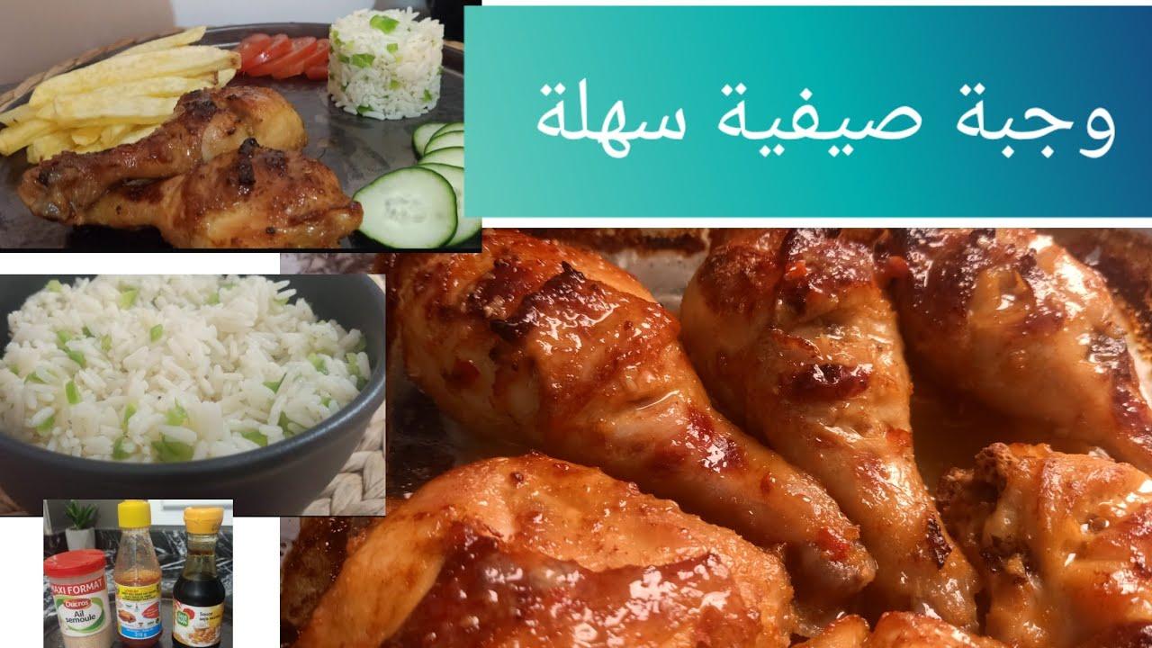 اسهل والذ الوجبات  الصيفية :دجاج في الفرن بصلصات مختلفة و صلاطة الأرز الرائعة