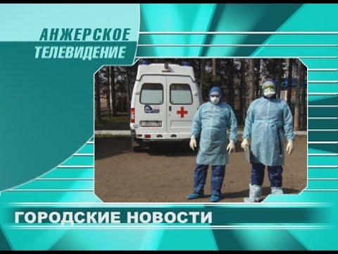 Городские новости Анжеро-Судженска от 22.04.20