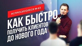 Как быстро получить клиентов до Нового Года. Про бизнес в Украине [#спросиуолеся №63]