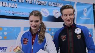 Анастасия Скопцова и Кирилл Алешин, интервью после ПТ. Первенство России среди юниоров