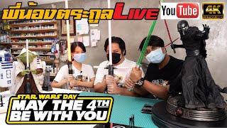 พี่น้องตระกูล Live : Star Wars Day - May the 4th be with you ขอสตางค์จงสถิตอยู่กับท่าน