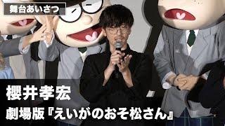 劇場版『えいがのおそ松さん』完成披露舞台あいさつが行われ、櫻井孝宏...