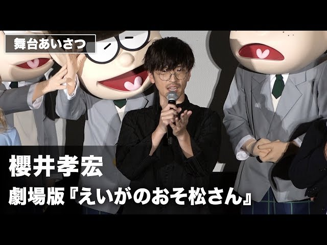 櫻井孝宏、18歳の自分へ「今のまま頑張りな」劇場版『えいがのおそ松さん』完成披露舞台あいさつ その2