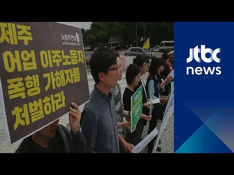 """""""일부러 바다 빠뜨리고 때리고""""…한국 이주노동자의 호소"""